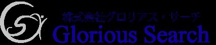 食品業界専門人材紹介株式会社グロリアス・サーチ